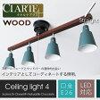 【あす楽】4灯スポットライト CLARTE+ ウッドバータイプ 送料無料 照明 シーリングライト おしゃれ 北欧 led対応 照明おしゃれ 照明led対応 シーリングライトおしゃれ おしゃれ照明 led対応 照明 おしゃれシーリングライト 全3色【D】