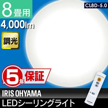 【メーカー5年保証】シーリングライト LED 8畳 アイリスオーヤマ送料無料 シーリングライト おしゃれ 8畳 led シーリングライト リモコン付 照明器具 LED照明 シーリング ライト CL8D-5.0 調光 新生活 あす楽対応