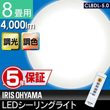【メーカー5年保証】シーリングライト LED 8畳 CL8DL-5.0送料無料 シーリングライト アイリスオーヤマ おしゃれ 8畳 シーリングライト リモコン付 照明器具 天井照明 LED照明 ダイニング 調光 調色 新生活 [cpir] あす楽