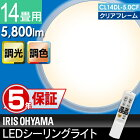 LEDシーリング5.0シリーズクリアフレームCL14DL-5.0CF14畳調色シーリングライトledおしゃれledシーリングライトLEDシーリングライト照明リモコンアイリスオーヤマ天井照明led照明ledライトおしゃれリビング子供部屋洋室和室工事不要