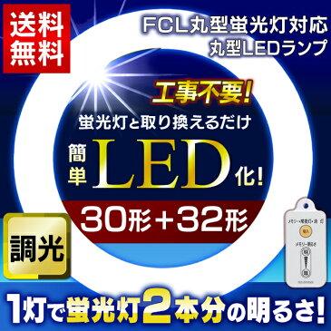 【3年保証】丸型LEDランプ 30形+32形 ledライト led蛍光灯 丸型led蛍光灯 丸型 led 蛍光灯 照明器具 昼光色 昼白色 電球色付き 調光 シーリングライト ペンダントライト アイリスオーヤマ LDFCL3032D LDFCL3032L LDFCL3032N ledライト 照明 ランプ 丸型ライト [cpir]