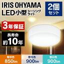 【2個セット】 60W シーリングライト 小型 LED アイリスオーヤ...