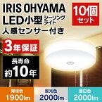 [10個セット]シーリングライト 小型 LED アイリスオーヤマ 送料無料 led 照明器具 トイレ 人感センサー ライト 玄関 階段 小型シーリングライト SCL20LMS-HL SCL20NMS-HL SCL20DMS-HL 電球色 昼白色 昼光色 新生活 パック iriscoupon