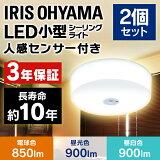 [エントリーでポイント2倍]【2個セット】 60W シーリングライト 小型 LED アイリスオーヤマ シーリングライト led 照明器具 トイレ LED照明 人感センサー ライト 玄関 階段 小型シーリングライト SCL9LMS-HL SCL9NMS-HLCL9DMS-HL 電球色 昼白色 昼光色 新生活 パック