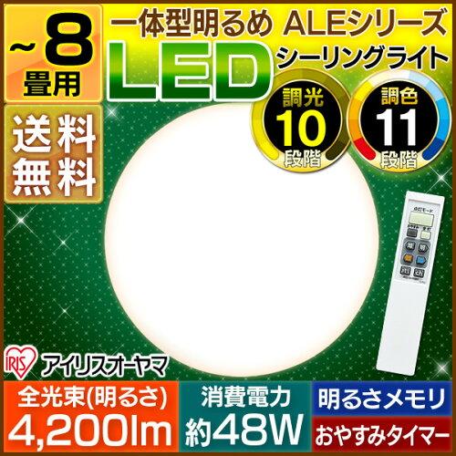 コンパクト&業界基準より明るい!LEDシーリングライト CL8DL-ALE〔〜8畳対応/4200lm/...