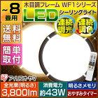 LED������饤��6��8����/��Ź���ꥸ�ʥ�/10ǯ�ָ�����/1ǯ�ݾڡ�6��8���б�/3800lm/10�ʳ�Ĵ��/11�ʳ�Ĵ��/������/���뤵����/���䤹�ߥ����ޡ��դ���HS8DL-W-C�֥饦���1129ap_ho�ۡ�RCP�ۡ�0925IRIS�ۡڥޥ饽��201312_����̵����10P13Dec13_m