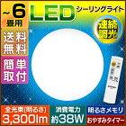 [LEDH93043W-LD��õ������ˤ�������]LED������饤��4.5��6���ѡ���Ź���ꥸ�ʥ��10ǯ������/1ǯ�ݾ��դ�/CL6N-E1P(4.5��6���б�/���η�/3200lm/Ĵ��3�ʳ�)������̵���ۡ�0829ap_ho�ۡ�RCP��