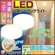 送料無料 小型LEDシーリングライト 750lm・700lm・SCL7N-E・SCL7L-E・昼白色・電球色 アイリスオーヤマ 階段 廊下 玄関 クローゼット ledライト 天井照明 おしゃれ 節電 洋室 和室 工事不要 照明器具