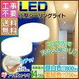 小型LEDシーリングライト 送料無料 シーリングライト ledライト SCL18N-E・SCL18L-E 昼白色相当(1850lm) 電球色相当(1750lm) アイリスオーヤマ 階段 廊下 玄関 クローゼット ledライト 天井照明 おしゃれ 節電 洋室 和室 工事不要 照明器具