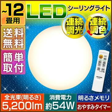 【訳あり】LEDシーリングライト 12畳 CL12DL-4.0送料無料 シーリングライト ledシーリングライト 12畳 おしゃれ シーリングライト おしゃれ led リモコン付 アイリスオーヤマ 明るい アイリス コンパクト 照明器具 調光 [cpir]