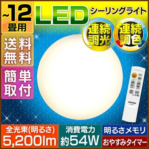 LEDシーリングライト 12畳 CL12DL-4.0送料無料 シーリングライト led ledシーリングライト 12畳 お...