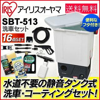 【送料無料】タンク式高圧洗浄機STB513セット品アイリスオーヤマ【掃除用品高圧洗浄器清掃用品おそうじ屋外掃除大掃除】