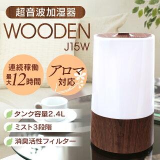 【加湿器超音波式】超音波加湿器WOODEN【加湿機予防ミスト湿度冬】SISJ15W【B】【D】