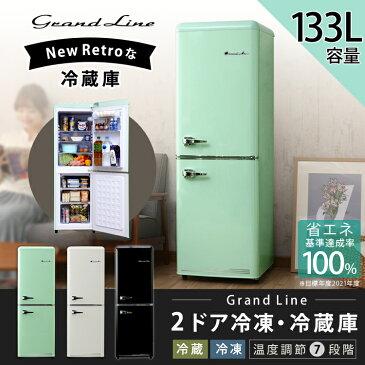 冷蔵庫 133L 小型 2ドア2ドア冷凍冷蔵庫 おしゃれ 新生活 一人暮らし 1人暮らし 2ドア冷蔵庫 Grand-Line レトロ 二人暮らし おすすめ ノンフロン 大容量 ARE-133LG ARE-133LW ARE-133LB ライトグリーン レトロホワイト オールドブラック【D】【代引不可】
