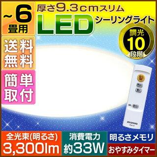 【あす楽】シーリングライト6畳対応LEDシーリングライトledライト送料無料天井照明連続調光10段階調光明るさメモリタイマー3年保障3300lmインテリア照明おしゃれ照明寝室リビングリモコン付led新生活一人暮らし