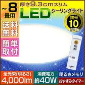 【あす楽】シーリングライト 8畳対応 LEDシーリングライト 4000lm送料無料 10段階調光 リモコン 常夜灯 明るさメモリ おやすみタイマー付き 10年間交換不要 3年保証 天井照明 led照明 おしゃれ 照明 リビング 子供部屋 CL8D-5.0