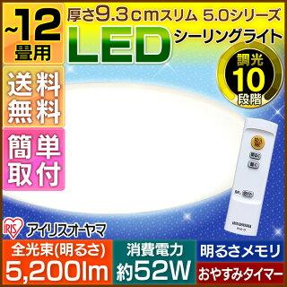【あす楽】LEDシーリングライト12畳連続調光5200lm送料無料天井照明タイマー付明るい照明おしゃれ常夜灯リモコン付明るさメモリシーリングライトLEDledled照明省エネ節電ledライト洋室和室工事不要照明器具