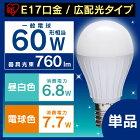 LED電球E17送料無料あす楽対応電球lede1760Wled電球電球色昼白色E17口金広配光シーリングライトスポットライトペンダントライトアイリスオーヤマアイリスLDA7N-G-E17-6T2LDA8L-G-E17-6T2