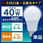 【メーカー5年保証】LED電球E26あす楽対応電球lede2640Wled電球電球色昼白色E17口金広配光シーリングライトスポットライトペンダントライトアイリスオーヤマアイリスLDA4N-G-4T2DA5L-G-4T2