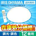 【メーカー5年保証】シーリングライト LED 12畳 CL12DL-5...