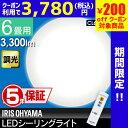 \★クーポン利用で3,780円★/シーリングライト LED 6畳 アイ...