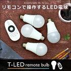リモコン式LED電球調光リモコン電球リモコン式調光調光リモコン式【B】LEDリモコン電球E26/7.5WTIC