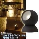 【送料無料】ローボルトライト BALL 電球色 LGL-11 【D】タ...