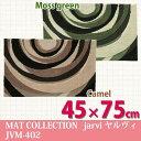 【TD】【スミノエ】【45×75cm】MAT COLLECTION 玄...