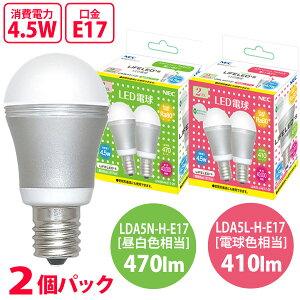 [今なら送料無料!]【送料無料】NEC LED電球 昼白色・電球色 LDA5L-H-E17-2P・LDA5N-H-E17-2P...