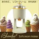 ソフトクリームメーカー WGSM892送料無料 アイスクリームメーカー ソフトクリーム Blanche ブランシェ 業務用 家庭用 おやつ ジェラート わがんせ【D】【アウトレット】
