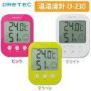 【メール便で送料無料♪】【代引不可】DRETEC〔ドリテック〕 デジタル温湿度計 O-230 GN・PK・WT【K】【TC】