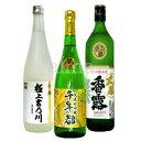 【送料無料】日本酒飲みくらべギフトA 720ml×3(香露 大吟醸・千年の都 純米大吟醸・極上吉乃川 吟醸)