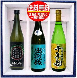 純米大吟醸酒 飲み比べセット YKG70 720ml×3本(出羽桜・千年の都・三千盛)