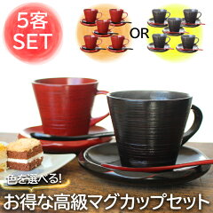 s0105Aマグカップ5セットスプーンお皿5客根来曙木製茶碗送料無料夫婦結婚お祝い漆器マグコーヒーカップ