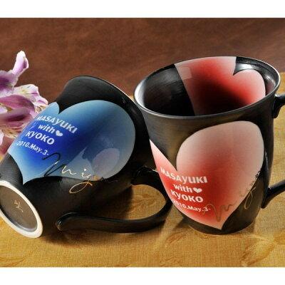 【名入れ専門】【名入れギフト 陶器】有田焼 ハートマグカップ 2点セット