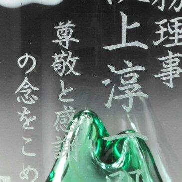 【名入れ専門】【名入れ プレゼント】[名前彫刻込]ビアタンブラー「夕焼けの山」
