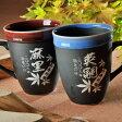 【名入れ専門】【名入れギフト 陶器】プレゼント 有田焼 陶器 取っ手付ライン マグカップ ペアセット