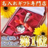 オリジナル純銀ベビースプーン 【名入れ プレゼント】【出産祝い】【名前入り】