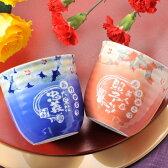 【名入れ専門】【名入れギフト 陶器】有田焼 《華三昧》焼酎カップ-ペアセット