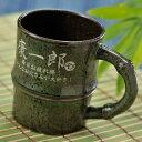 【名入れ専門】有田焼 《竹》マグカップ-単品 【名入れギフト 陶器】