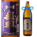 【名入れ専門】【名入れ プレゼント】【 酒 】 さつま無双 本格焼酎 900ml 紫ラベル