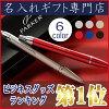【名前入り】【メッセージカード対応】PARKERIM-パーカーボールペン【楽ギフ_名入れ】【vvvfff】