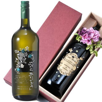 Magnum bottle decorations special finish (entering gift / gift set / family celebration / marriage family celebration / wedding ceremony / gift in return / present / Father's Day / Mother's Day / respect for the old / sixtieth birthday celebration / name