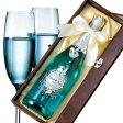 【名入れ専門】【名入れ プレゼント】【 酒 】【 ワイン 】幸運を呼ぶブルー デコレーション ブルー・オブ・マリア