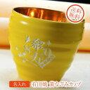 米寿・傘寿祝いに 有田焼 お祝い内金 黄なごみカップ 1
