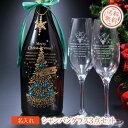 名入れ クリスマス限定スパークリングシャンパン シャンパングラス3点セット