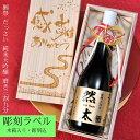 名入れ 酒 プレゼント 誕生日 記念日 御祝い 獺祭だっさい 純米大吟醸 磨き三割九分 木箱入り 日本酒 山口県 720ml  木箱彫刻込