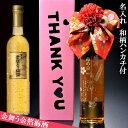 送料無料 名入れ 母の日 酒 梅酒 誕生日 還暦 喜寿 米寿 プレゼント 御祝い 女性 万上 金箔入り梅酒 和柄ハンカチ リボン付