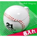名入れ おもしろ 食器  野球 ボール マグカップ蓋 フタ付き180ml 野球チーム 卒業記念 記念品