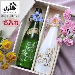 父の日 母の日 酒 日本酒 人気 名入れ プレゼント 純米大吟醸 八海山  雪室貯蔵三年 ラインストーン付き 2本セット 木箱入り